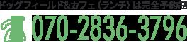 070-2836-3796